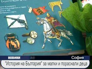 """""""История на България"""" за малки и пораснали деца"""