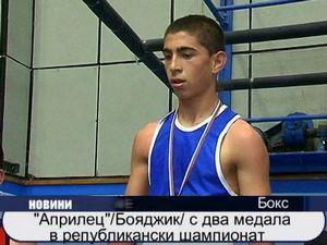 """""""Априлец"""" Бояджик с два медала в републикански шампионат"""