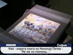 Най-новата книга на Николай Петев