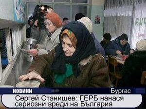 ГЕРБ нанася сериозни вреди на България