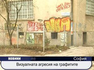 Визуалната агресия на графитите