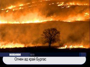 Огнен ад край Бургас