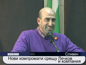 Нови компромати срещу Лечков и компания