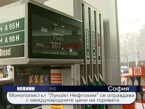 """Монополистът """"Лукойл"""" се оправдава с международните цени на горивата"""