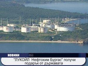 """""""Лукойл Нефтохим Бургас"""" получи подарък от държавата"""