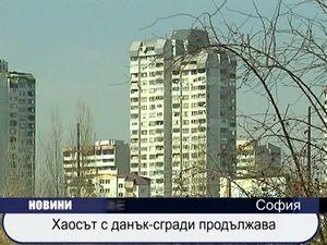 Хаосът с данък сгради продължава