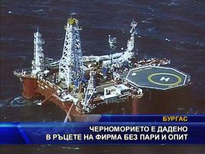 Черноморието е дадено в ръцете на фирма без пари и опит