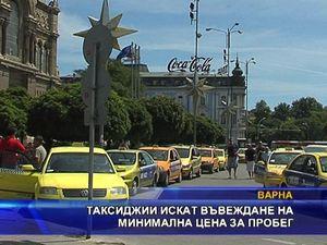 Таксиджии искат въвеждане на минимална цена за пробег