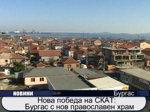 Нова победа на СКАТ: Бургас с нов православен храм