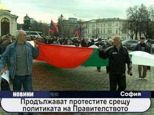 Продължават протестите срещу политиката на правителството
