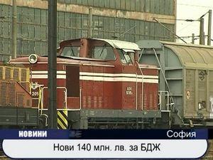 Нови 140 млн. лв. за БДЖ
