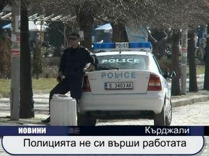 Полицията не си върши работата
