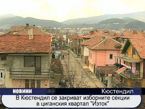 """Закриват изборните секции в циганския квартал """"Изток"""" на Кюстендил"""