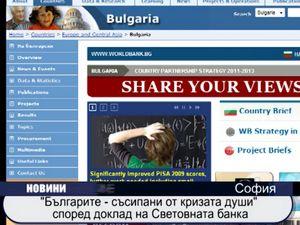 """Световната банка: """"Българите - съсипани от кризата души"""""""