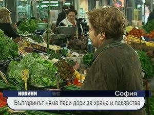Българинът няма пари дори за храна и лекарства