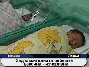 Задължителната бебешка ваксина - изчерпана