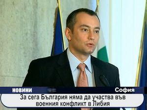 За сега България няма да участва в либийския конфликт