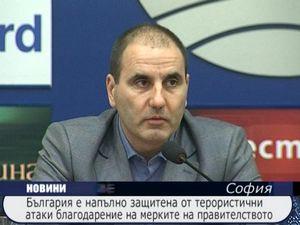 България е напълно защитена от терористични атаки