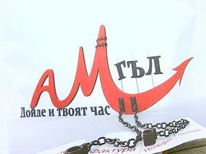 """Протест срещу """"Мтел"""""""