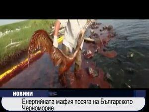 Енергийната мафия посяга на Българското Черноморие