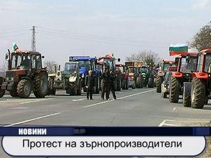 Протест на зърнопроизводители