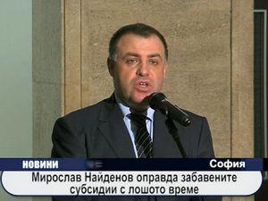 Мирослав Найденов оправда забавените субсидии с лошото време