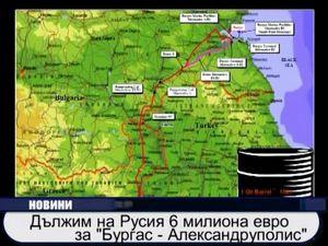 "Дължим на Русия 6 млн. евро за ""Бургас - Александруполис"""