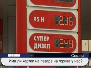 Има ли картел на пазара на горивата у нас?