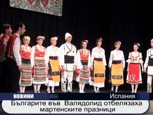 Българите във Валядолид отбелязаха мартенските празници
