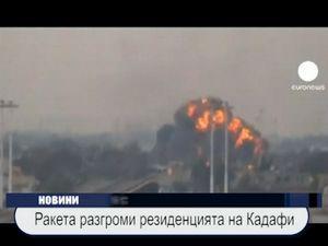 Ракета разгроми резиденцията на Кадафи