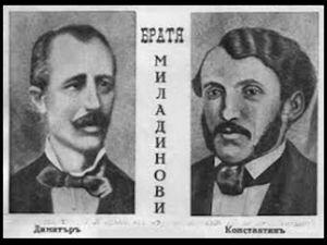 Историческата истина за Братя Миладинови