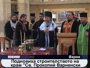 """Подновиха строителството на храм """"Св. Прокопи Варненски"""""""