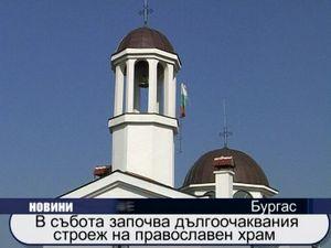 В събота започва дългоочаквания строеж на православен храм