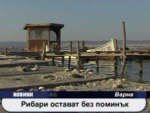 Рибари остават без поминък
