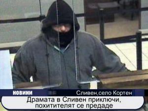 Драмата в Сливен приключи, похитителят се предаде