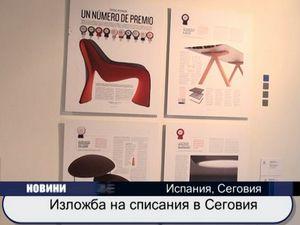 Изложба на списания в Сеговия