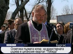 """Осветиха първата копка на църква в циганския квартал """"Победа"""""""