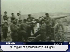 98 години от превземането на Одрин