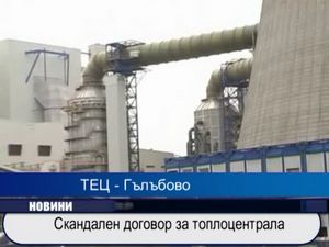 Скандален договор за топлоцентрала