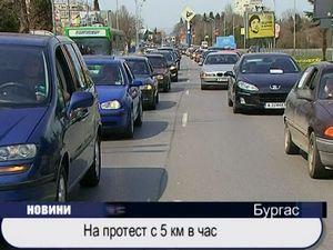 На протест с 5 км в час