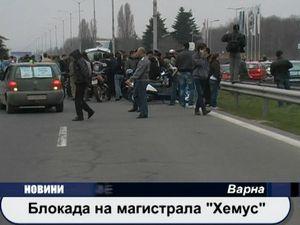 """Блокада на магистрала """"Хемус"""""""