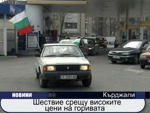 Шествие срещу високите цени на горивата
