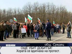ОЩЕ УБИТ ДОБИТЪК! Хората се вдигнаха на протест