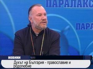 Православие и родолюбие - духът на България