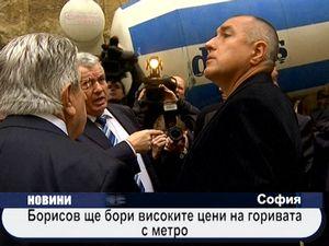 Борисов ще бори високите цени на горивата с метро