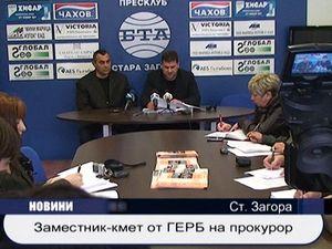 Заместник-кмет от ГЕРБ на прокурор