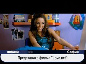 """Представиха филма """"Love.net"""""""