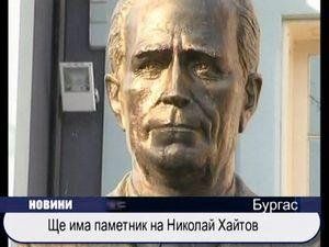 Ще има паметник на Николай Хайтов