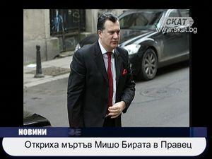 Михаил Михов бе намерен мъртъв в хотел на Валентин Златев