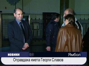 Оправдаха кмета Георги Славов